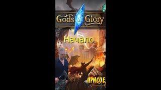 001 Герои: Ярость Богов \\ Gods and Glory начало