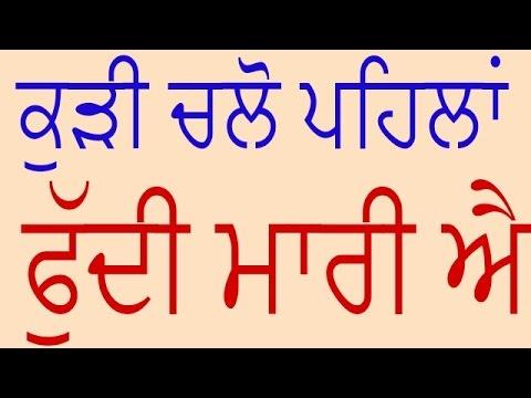 ਕੁੜੀ ਚਲੋ ਫੁੱਦੀ ਮਾਰੇ, funny punjabi talk audio thumbnail