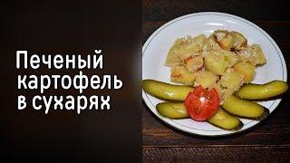 Печеный картофель в сухарях