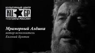 «Мраморный Алёшка» - автор-исполнитель Евгений Бунтов #бунтовпесня