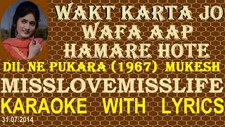 Wakt Karta Jo Wafa | ALL 3 STANZAS | with Hindi lyrics | Karaoke | mukesh