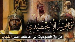 كافور الإخشيدي، من رق العبودية إلى حاكم مصر المُهاب