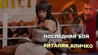 Последний бой Виталия Кличко|720p|50fps