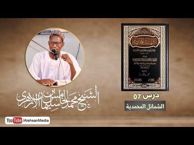 Dars 07 | Shamail-E-Muhammadiyyah | Shaikh Muhammad Al-khamis bin Suleman Al-Azhari