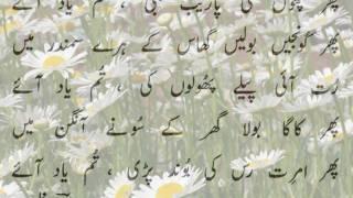 nasir kazmi: phir saawan rut ki: nayyara noor ناصر کاظمی: پھر ساون رت کی