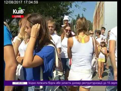 Телеканал Київ: 12.08.17 Столичні телевізійні новини 13.00