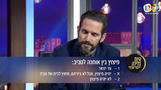 היום בלילה עם גורי אלפי עונה 3 | הטוטו של אופירה אסייג ואייל ברקוביץ'
