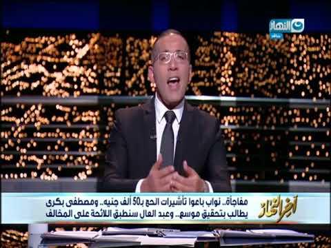 أخر النهار - مفاجأة .. نواب باعوا تأشيرات الحج ب 50 ألف جنية .. ومصطفى بكري يطالب بتحقيق موسع