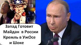 ЗАПАД ГОТОВИТ СЦЕНАРИЙ ЗАВАРУШЕК В РОССИИ
