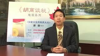 胡商談稅, 2009