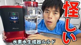 水素水が作れる怪しい水素水製造器「Lourdes(ルルド)」がキター! thumbnail