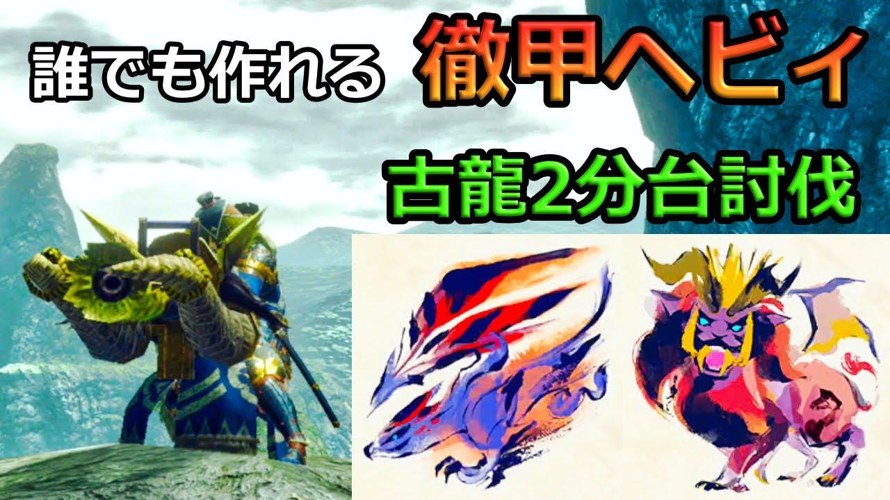 【MHRise】古龍を2分台で討伐する誰でも作れる徹甲ヘビィ【モンハンライズ】