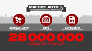 Франшиза автозапчастей МАГНИТ АВТО.ру(Интернет-магазин МАГНИТ АВТО.ру - это оптово-розничный склад автозапчастей. Нашими покупателями являются,..., 2016-08-10T18:36:29.000Z)