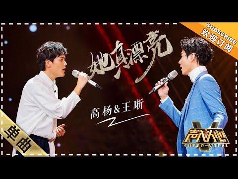 "[Super Vocal] Zhou Shen - ""DaYu/Big Fish"": Too emotional, Wang Xi & Li Qi cannot stop their tears from YouTube · Duration:  2 minutes 1 seconds"