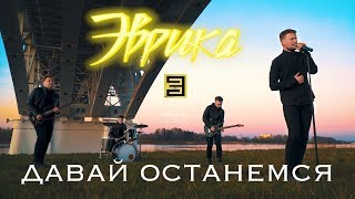 ЭВРИКА - Давай останемся (Official Music Video 2020)