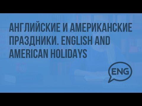 Английские и Американские праздники. English And American Holidays. Видеоурок по английскому языку