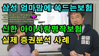 삼성엄마맘에 쏙드는 자녀보험 + 신한아이사랑명작보험 실…