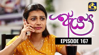 Aeya Episode 167 || ''ඇය '' || 07th August 2020 Thumbnail
