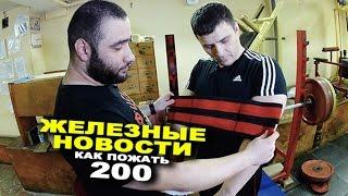 Сможет ли рукоборец пожать 200 кг? ЖЕЛЕЗНЫЕ НОВОСТИ