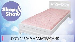 Shop & Show (дом). 243049 наматрасник(Купить или узнать более подробную информацию о товаре вы можете на нашем сайте: http://shopandshow.ru/catalog/postelnoe-bele/243-0..., 2015-10-30T12:36:32.000Z)