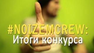 #NOIZEMCREW: Итоги конкурса