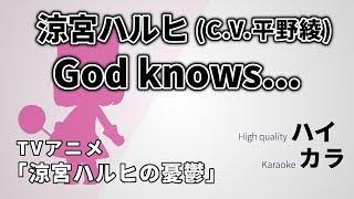 【高音質カラオケ】God knows... / 涼宮ハルヒ(c.v.平野綾)『涼宮ハルヒの憂鬱』フル 歌詞付き