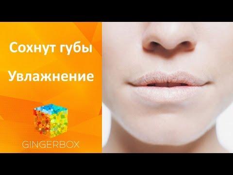 Сохнут губы - причины, что делать. Мои фавориты по увлажнению губ