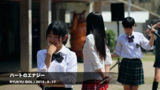 RYUKYU IDOL / ハートのエナジー(オリジナル曲) 2013 年 3 月 17 日 ...