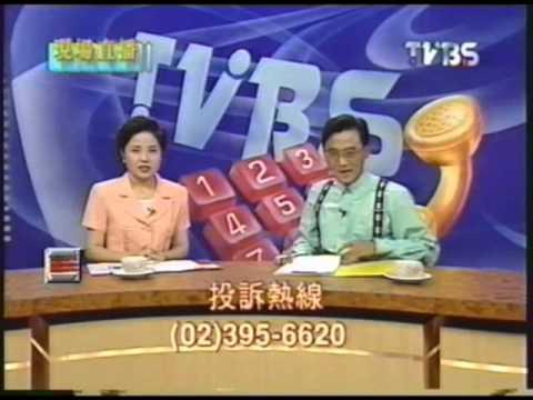 1995 0911 TVB投訴熱線16