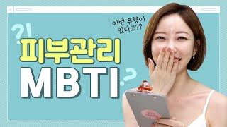 환절기 피부관리 유형별 MBTI 분석?!!  담쓰의 환…