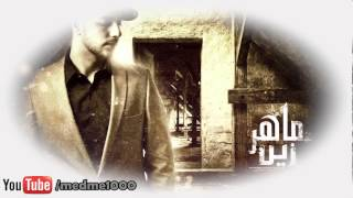 Maher Zain - Muhammad (Pbuh) [Waheshna] | Lyric Video | [ماهر زين - محمد (ص) [واحشنا