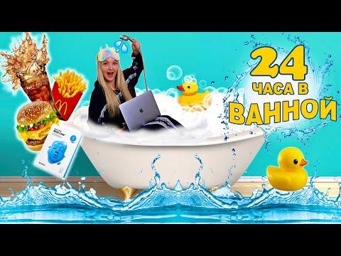 24 ЧАСА В ВАННОЙ БЕЗ ИНТЕРНЕТА ЧЕЛЛЕНДЖ / 24 HOUR CHALLENGE