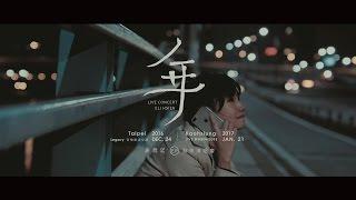 謝震廷 Eli Hsieh《年》EP 發佈演唱會 TEASER 1