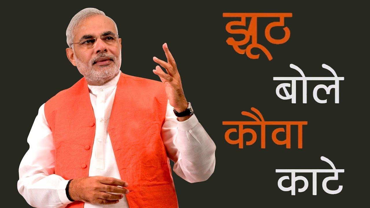 Four years of Modi: Jhoot Bole Kauva Kaate