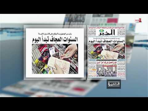 """صحيفة """"الخبر"""" الجزائرية : السنوات العجاف بدأت"""