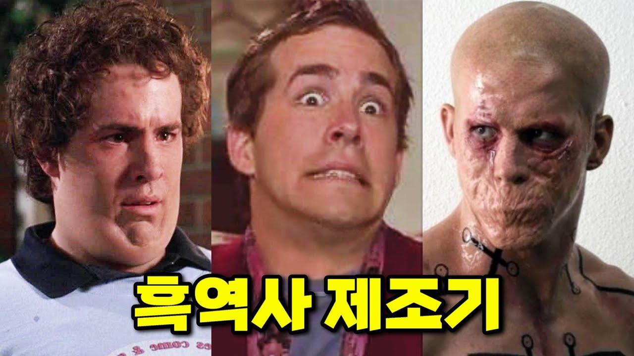 찐따 은행원이 세상을 구하는 병맛 매트릭스 ㄷㄷ(feat. 라이언 레놀즈 변천사)