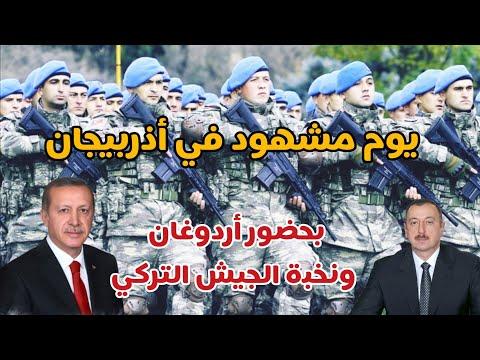 احتفالات تعم أذربيجان احتفالا بالنصر وعروض مهيبة للجيشين التركي والأذربيجاني في باكو