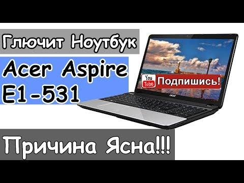 Ноутбук Acer E1-531 Ужасно тупит. Выявляем причину