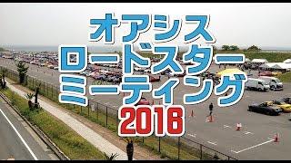 第17回 Oasis Roadster Meeting 2016 に参加してきました。主に開会式の...
