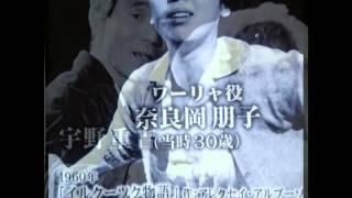 孤高の女優・・・奈良岡朋子