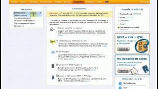 Видео урок № 2. Как зарегистрироваться в системе Qiwi.