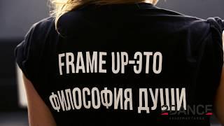 Frameup с Ксенией Луняшиной