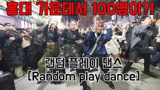 [IN HongDae K-pop Random Play Dance] 홍대 가운데에서 100명이 케이팝 랜덤플레이댄스를?! 4K