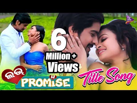 Love Promise - Title Track | Official Video Song | Love Promise Odia Movie | Jaya, Rakesh