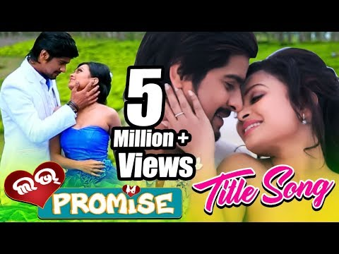 Love Promise  Title Track    Song  Love Promise Odia Movie 2018  Jaya, Rakesh