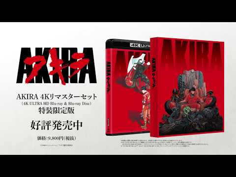 Japan Movie Magic How Anime Akira Influenced Stranger Things And The Matrix And Predicted Tokyo Hosting The 2020 Olympics And Cancelling Them South China Morning Post