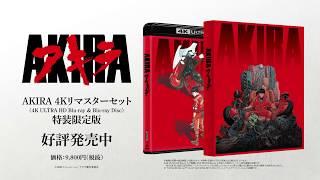 「AKIRA 4Kリマスターセット」(4K ULTRA HD Blu-ray & Blu-ray Disc)」4月24日発売中PV