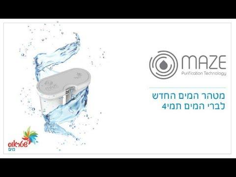 MAZE - Purification Technology