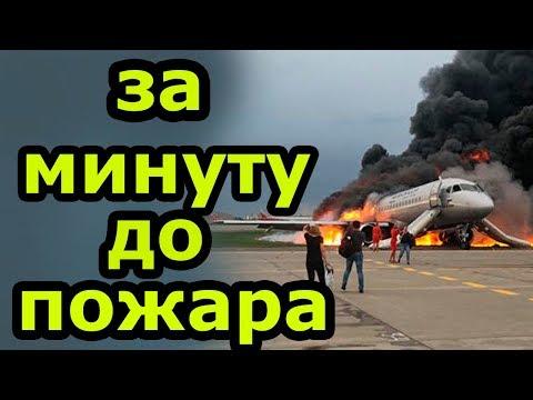 Пожар в Шереметьеве .Полное видео (18+)
