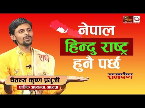 """Chaitanya Krishana Prabhuji in """"Samarpan"""" with Sudeep Gyawali"""